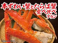 ◆【別注料理 本ずわい蟹とたらば蟹の食べ比べ付き】1泊2食バイキングプラン!