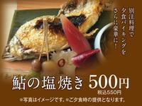 ◆【別注料理】鮎の塩焼き付き! 1泊2食バイキングプラン!