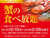 12月・1月・2月限定【冬のグルメフェア!!】蟹食べ放題フェアを開催!!飲み放題付きプラン!!