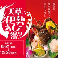 ■2食付■甘くてプリプリ☆<伊勢海老祭りプラン>漁解禁のこの時期限定!