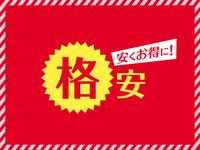 『 リーズナブルプラン 』 お日にち・室数限定 週末のお泊りに!