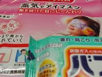 ♪リラックスプラン♪ 「ホットアイマスク・入浴剤(花王製品)」プレゼント!