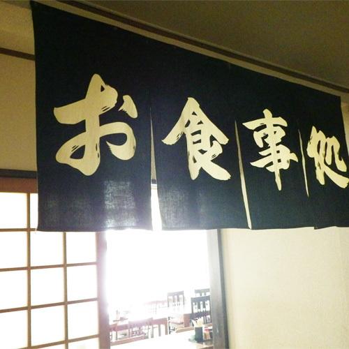 Yukisawa Onsen Daisetsu, Ōdate