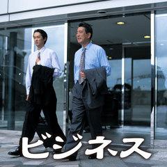 【ビジネス応援プラン】駅近&安価!長期滞在も大歓迎!7,500円<2食付き>(現金特価)