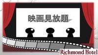 【映画見放題♪】お得なVOD付き【素泊まり】◆全室禁煙◆