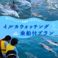 野生のイルカに出会える!?イルカウォッチング乗船付プラン!(^^)!長崎和牛会席 1泊2食付