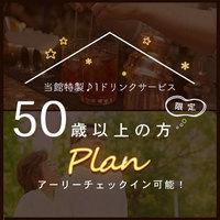 【室数限定】50歳以上の方限定!長崎の自然が育てた和牛会席【1泊2食付】