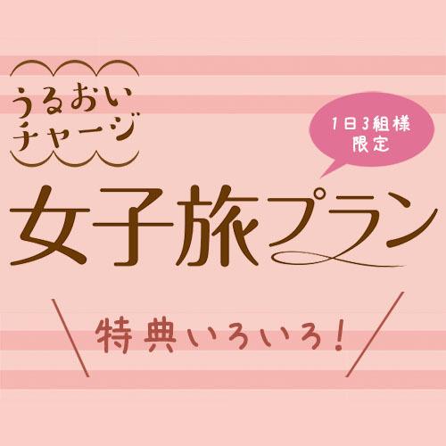 【女性限定】うるおいチャージ・女子旅プラン《コースヴェルデ》1泊2食¥13,420〜