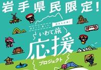 【岩手県民限定!】おひとり様最大5,000円助成 まるごと江刺和食膳付きプラン