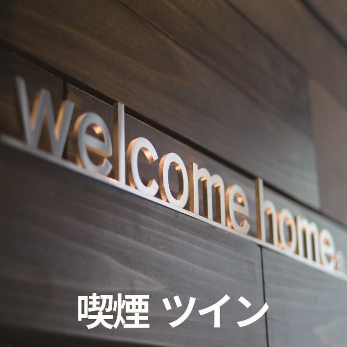 ◆楽パック限定◆ツインルーム【和洋バイキング朝食サービス】男女別人工温泉浴場◆喫煙可◆