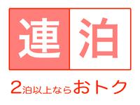 【和洋室42㎡/朝食付】ホテルむら咲むらワクワク連泊プラン☆