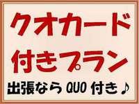 【楽天限定】 ビジネス☆必見!!QUOカード+朝食付きプラン