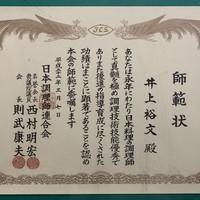 【おとな旅】料理長おまかせ特別会席プラン【専用食事部屋付き】