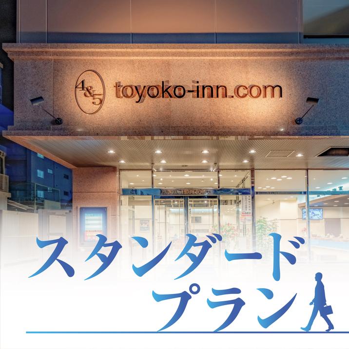 東横イン旭川駅前一条通 関連画像 9枚目 楽天トラベル提供