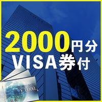 ★【VISA券2000円分付】ビジネスパック200 喫煙シングル
