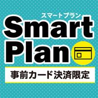 ★オンライン事前決済 スマートプラン <ご招待にオススメ!>禁煙エコノミダブル