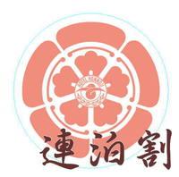 【連泊割】京都の旅館でゆったりステイ♪宿泊毎に1000円引き「2食付信長会席プランの連泊割プラン」
