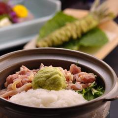 天城の山葵を楽しむお料理プラン〜わさび鍋を一人鍋で。≪現金特価≫