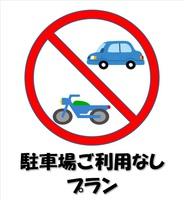 駐車、駐輪場なし★数量限定★高知名産カツオ飯食べ放題★喫煙