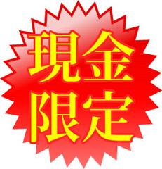 ★現金決済特典★おまかせプラン(限定)素泊まり★現金決済特典★