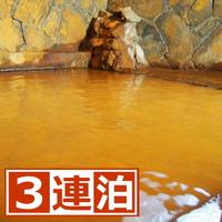 《3連泊》鷺来ヶ迫温泉で湯治体験!◆プチ湯治プラン◆(3泊8食付)