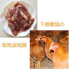 【ブランド地鶏】かぼすでさっぱり★耶馬渓地鶏の焼肉