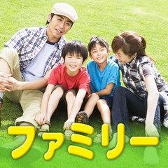 【添い寝無料】4人以上の家族にオススメ♪2人目以降のお子様半額!