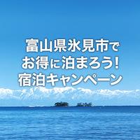 【あさひやプライド】これぞ氷見民宿の心意気!富山の幸満喫★贅沢プレミアムコース(2食付)