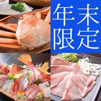 【年末限定】〇楽天限定〇寒ブリ・活蟹をWで味わう冬の贅沢プレミアムコースで2020年を締めくくる!