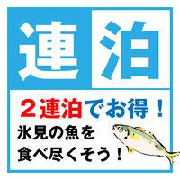 【2連泊】<1泊につき500円OFF♪>連泊で氷見の魚を食べつくす!(2食付)