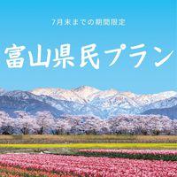 【富山県民応援プラン:スタンダード】チェックイン時に免許証提示で4月末までの特別宿泊プラン