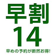 【早割14】14日前までの予約がお得★素泊まり★
