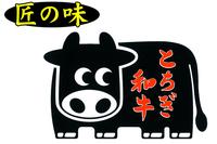1番人気♪とちぎ和牛【サーロインステーキ☆特注ホールケーキ☆貸切り天然温泉】【料理自慢】