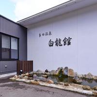 【金曜・日曜限定】和牛と厳選海の幸をいただくグルメプランが<1,000円OFF>!お得な温泉旅行を♪