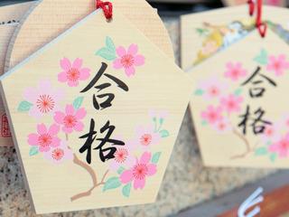 ◆合格祈願QUOカード付◆受験生応援プラン(素泊り)