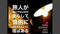 【1室貸切】グループアレンジプラン【素泊まり】(事前決済)