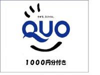 ビジネスマン応援プラン【QUOカード1000円分付き】 素泊まり