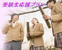 【受験生応援】 受験生限定特別プラン