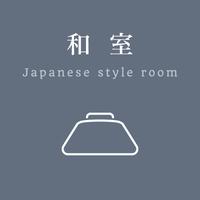 【初夏☆おすすめ】和室【素泊まり】-最低価格保証-