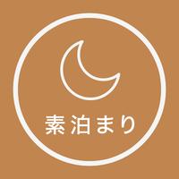【初夏☆おすすめ】シングル【素泊まり】-最低価格保証-