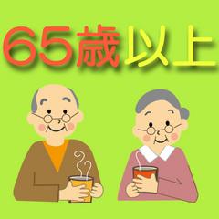 【65歳以上】シニアプラン★旬彩御膳付の夕朝食付