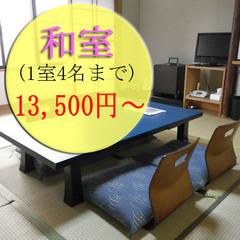 【団体様歓迎】多人数ほどお得♪室料割プラン!!≪1室13,500円〜≫1泊朝食付