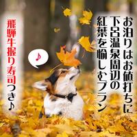 リーズナブルに★秋の紅葉と味覚に舌鼓♪【飛騨牛にぎり付き】気軽に紅葉温泉プラン【ペット(犬)同宿可】