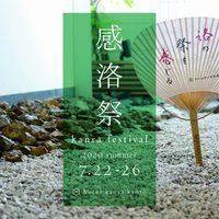 【ホテルで夏祭り】感洛祭-kanra festival-開催記念プラン<素泊まり>
