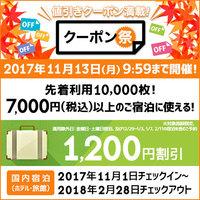 【当館人気】♪レストラン満喫!夕食オーダープラン3,000