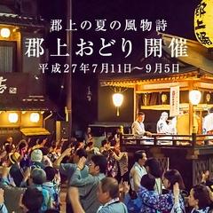 ☆2018年☆郡上八幡の一大イベント☆郡上踊り☆4日間限りの徹夜踊り体験プラン♪