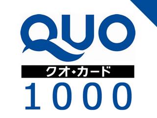1泊につき1枚!QUOカード1,000円付きプラン