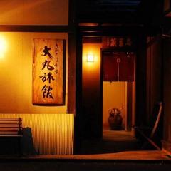 【記念日プラン】文豪も泊まった老舗で祝う特別な日【4大特典付】