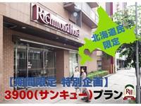 【期間限定・特別企画】【北海道民限定】3900(サンキュー)プラン〜朝食付〜
