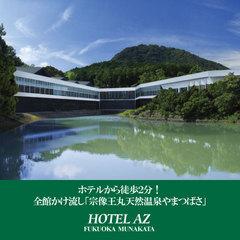 【ネット限定】宗像王丸・天然温泉「やまつばさ」お得な入浴券付きプラン♪